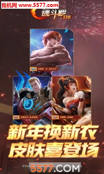 魂斗�_�w�泶汗�新春�a城2020版截�D3
