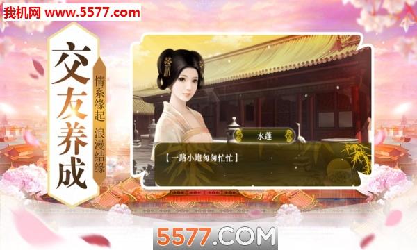 女皇大人官网版截图1