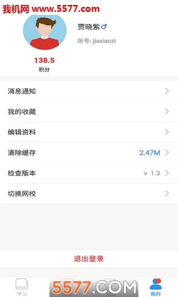 武汉教育云空中课堂平台截图2