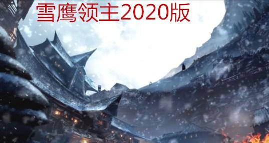 雪���I主2020版