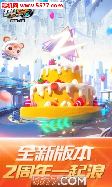 qq飞车手游2020春节版(充值活动)截图4
