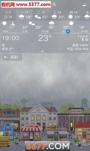 YoWindow实景天气安卓版截图1