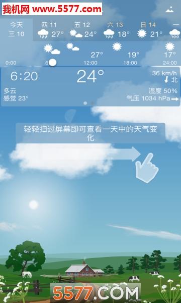 YoWindow实景天气安卓版截图3