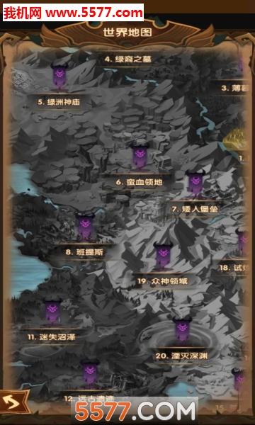 剑与远征台服官网版截图2