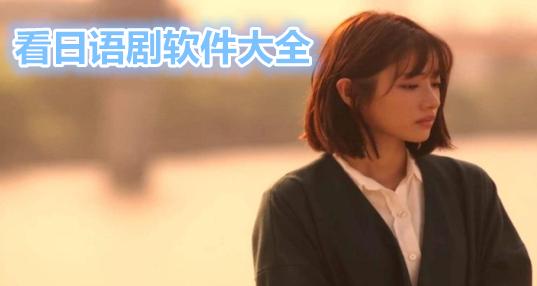 日语电影软件