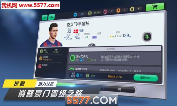 足球梦工厂手机版截图1
