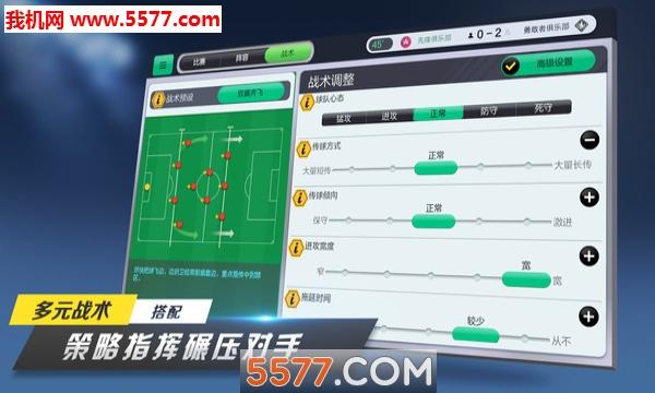 足球梦工厂手机版截图2
