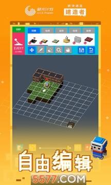 腾讯砖块迷宫建造者官方版