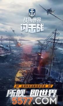 战舰世界闪击战二周年版本