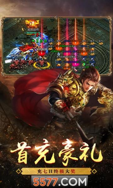 战龙之刃传奇无限元宝版