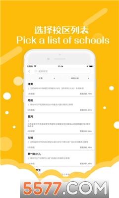 东隅教育安卓版