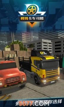 模拟卡车司机2官方版