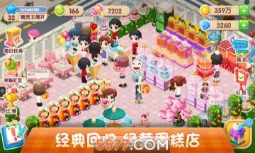 梦幻蛋糕店万圣限定版