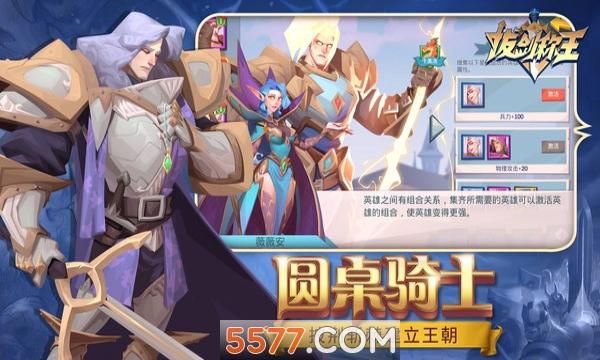 拔剑称王乾坤服app开发与制作公司