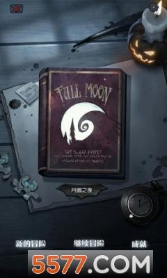 月圆之夜万圣节版本2020版