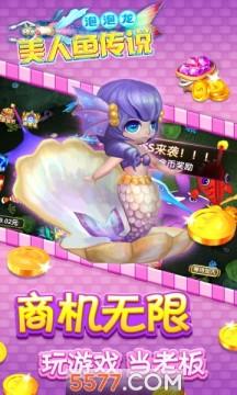 泡泡龙传说捕鱼无限金币版