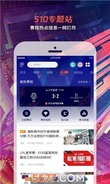 s10英雄联盟全球上海总决赛门票摇号软件截图1