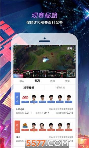 s10英雄联盟全球上海总决赛门票摇号软件截图2