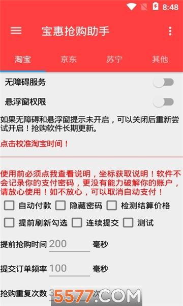 宝惠抢购助手手机版(秒杀神器)截图1