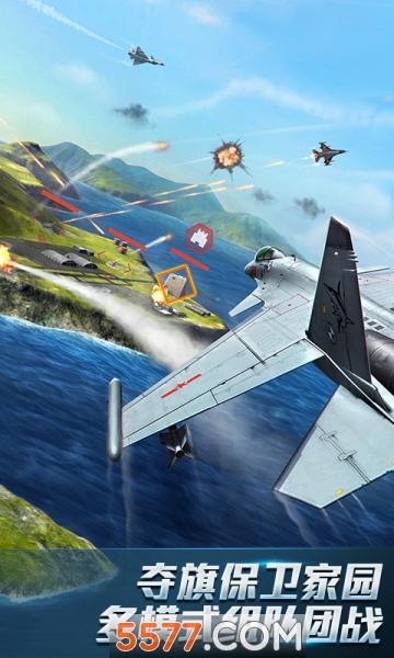 现代空战3D手机版截图0