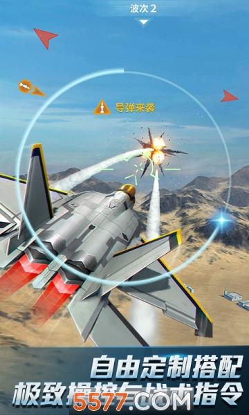 现代空战3D手机版截图1
