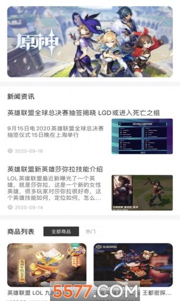 91CDKEY游戏商城iOS版截图0