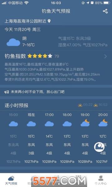 钓鱼天气预报app