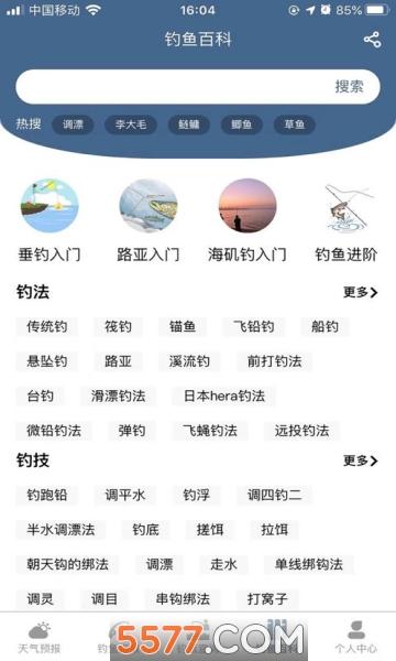 钓鱼天气预报app截图2