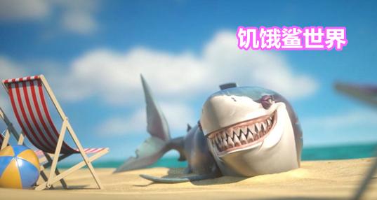 饥饿鲨世界系列