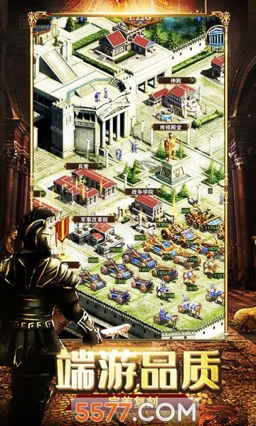 罗马帝国玩胜之战2020版截图1