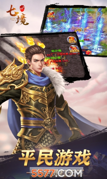 七境仙侠无限元宝版截图0