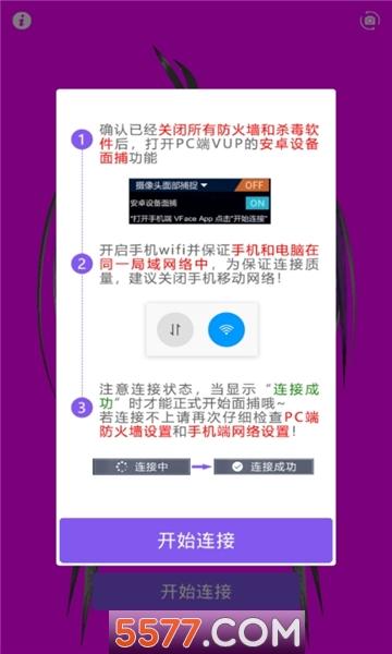 vface手机版截图2