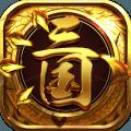 龙回三国苹果版变态版