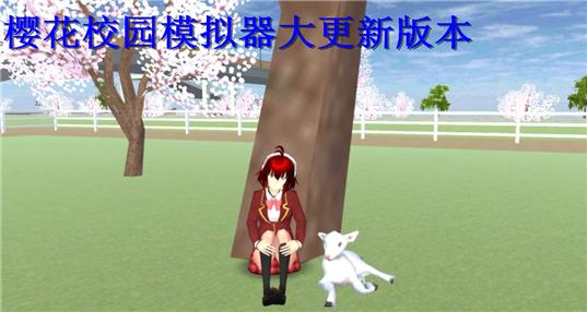 樱花校园模拟器大更新版本