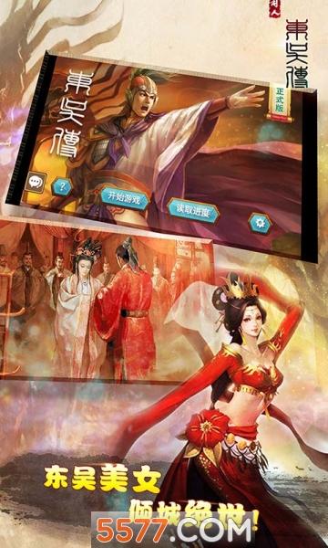 三国志东吴传2020版截图2