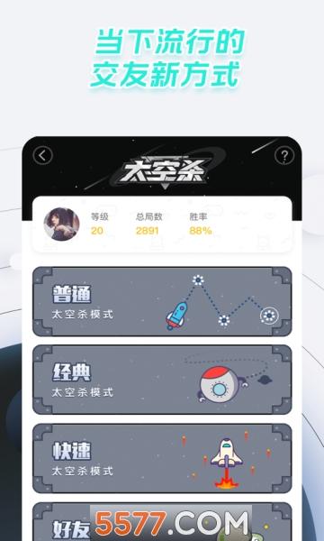 太空狼人杀中文版截图2