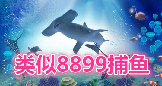 类似8899捕鱼