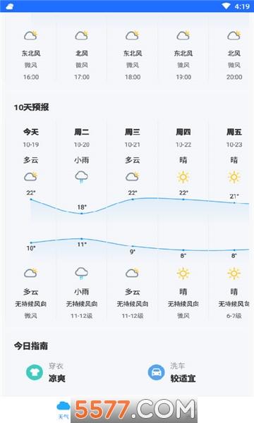 暖阳天气手机版截图0