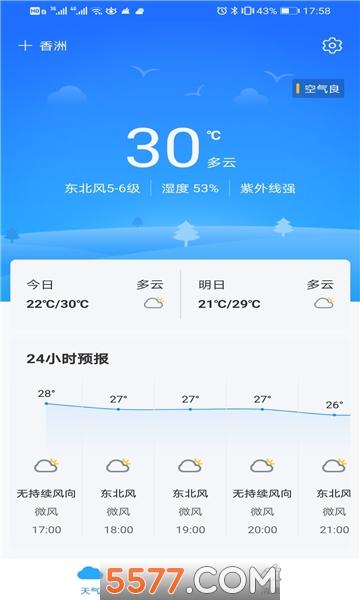 暖阳天气手机版截图2