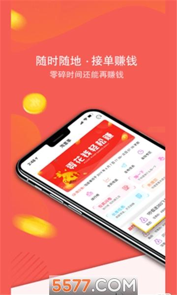 蓝狐接码app邀请码(任务赚钱)截图2