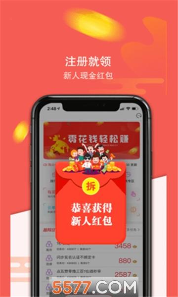 蓝狐接码app邀请码(任务赚钱)截图0