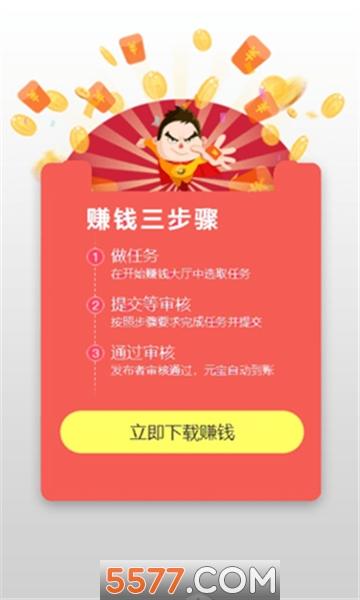 蓝狐接码app邀请码(任务赚钱)截图1