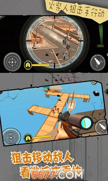 火柴人狙击手行动手机版截图1