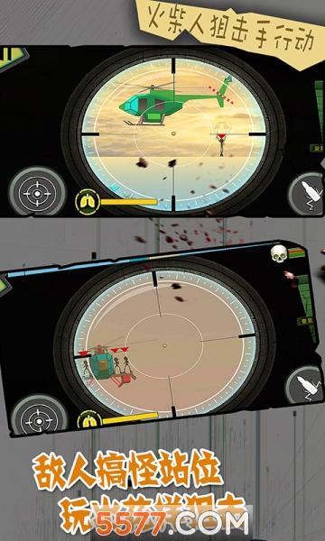 火柴人狙击手行动手机版截图2