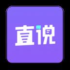 直说交友软件v1.0.0安卓版