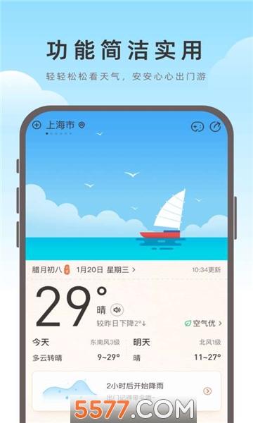 海鸥天气软件截图0