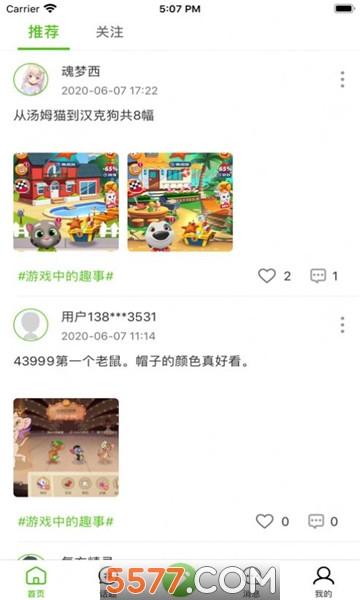 jgg18游戏平台官方版截图0