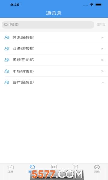 民科微服务电子注册app截图1