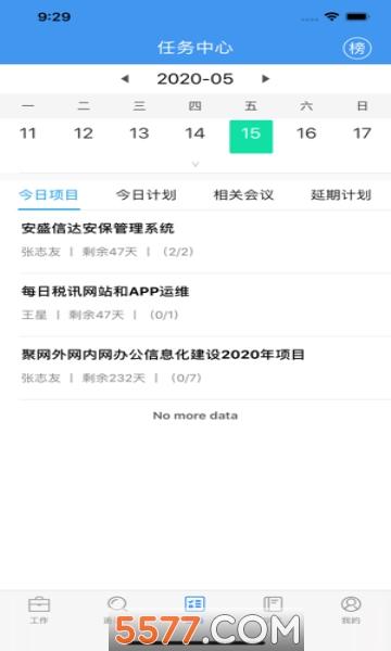 民科微服务电子注册app截图2