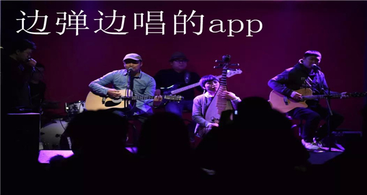边弹边唱的app